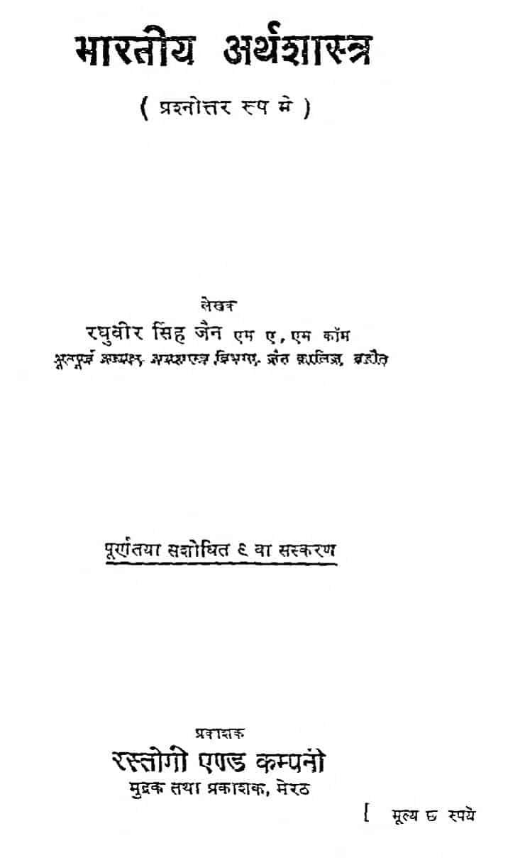 Book Image : भारतीय अर्थशास्त्र - Bhartiya Arthsastra