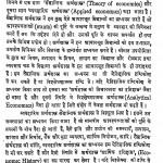 Bhartiya Arthshastra Ki Samasyaye Bhag 1 by पी॰ सी॰ जैन - P. C. Jain