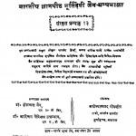 Bhartiya Gyanpeeth Murtidevi Jain - Granthmala  by आदिनाथ नेमिनाथ उपाध्याय - Aadinath Neminath Upadhyayडॉ हीरालाल जैन - Dr. Hiralal Jain