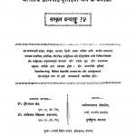 Bhartiya Gyanpeeth Murtidevi Jain-Granthmalal  by आदिनाथ नेमिनाथ उपाध्याय - Aadinath Neminath Upadhyayडॉ हीरालाल जैन - Dr. Hiralal Jain