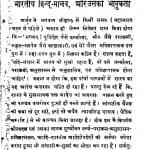Bhartiya Hindu Manav Aur Uski Bhabukata by मोतीलाल शर्म्मा - Motilal Sharmma