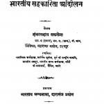 Bhartiya Sahkarita Andolan by शंकर सहाय सक्सेना - Shankar Sahay Saxena