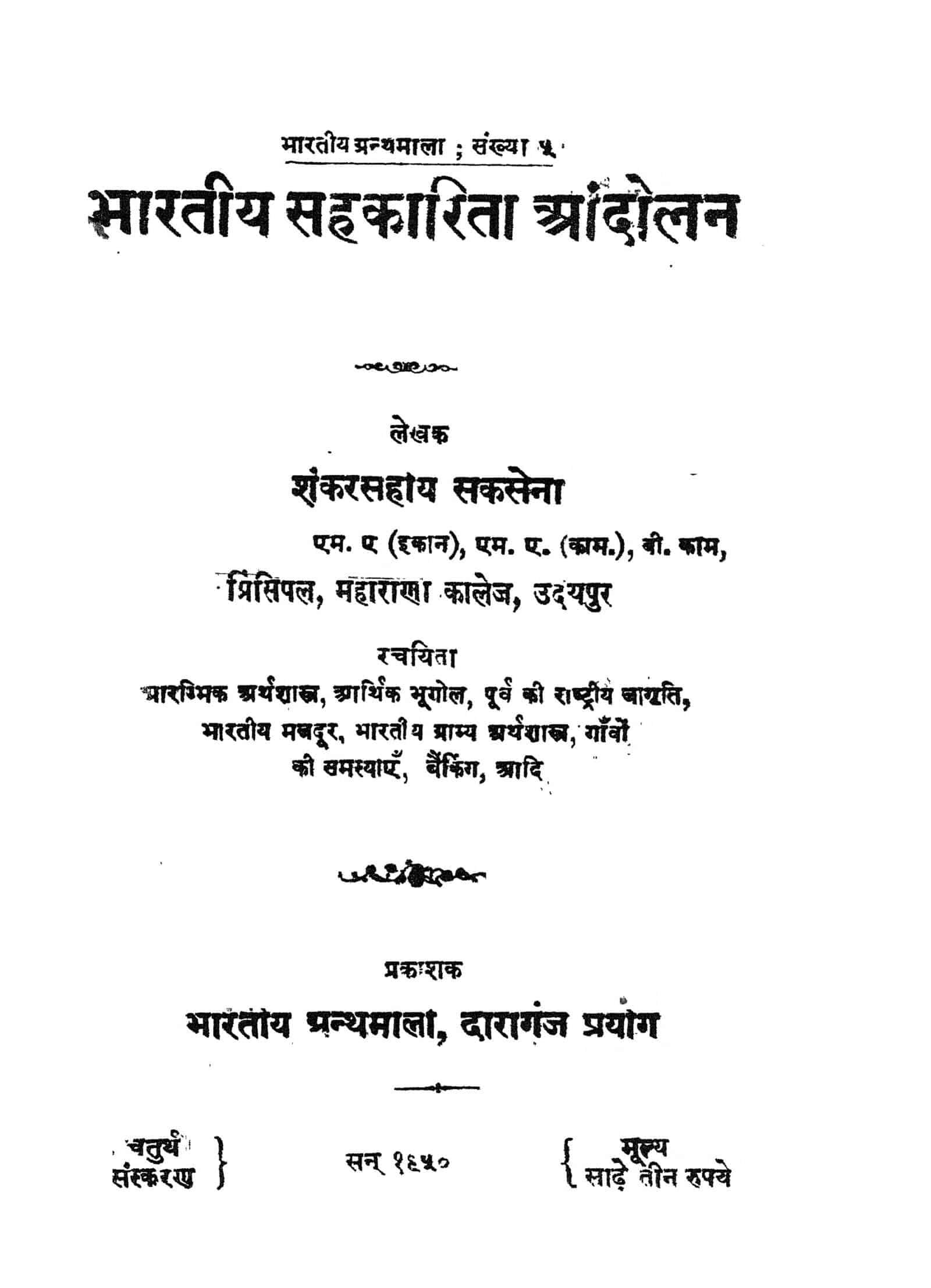 Book Image : भारतीय सहकारिता आन्दोलन - Bhartiya Sahkarita Andolan