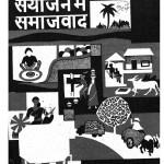 Bhartiya Sanyojan Me Samajwad by श्रीमन्नारायण - Shreemannanarayan