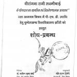 Bhartiya Swatantrata Sangram Mein Veerangani Rani Lakshmibaai by Arvind Kumar - अरविंद कुमार