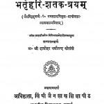 Bhartrihari Shatak Trayam by भर्तृहरि - Bhartṛhari