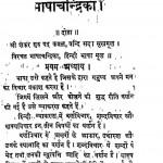 Bhasha Chandrika by अगरचन्द भैरोदान सेठिया - Agarchand Bhairodan Sethiya