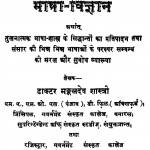 bhasha Vigyan  by डॉ मंगलदेव शास्त्री - Dr Mangal Shashtri