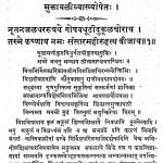 Bhashapariched by Dr. Sushil Kumar - डॉ. सुशील कुमार