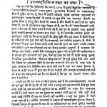 Bhaskar Prakash by ज्वाला प्रसाद - Jwala Prasad