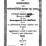 Bhaskarprakash by तुलसीराम स्वामी - Tulasiram Svami
