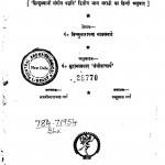 Bhatakhande Sangeet Shastra Bhag - 2 by विष्णुनारायण - Vishnunarayan