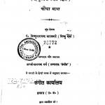 Bhatkhande, Sangeet Sastra Bhag 4  by विष्णुनारायण - Vishnunarayan