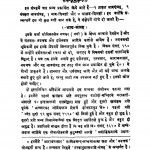 Bhav Sangrah by विमल - Vimal
