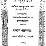 Bhavakutuhalam by पण्डित महीधर - Pandit Mahidhar
