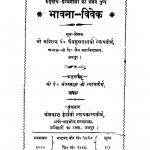 Bhavna Vivek by चैनसुखदास न्यायतीर्थ - Chensukhdaas Nyaytirth