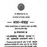 Bhavsangrah by चांदमल चुडीवाल - Chandmal Chudeevalलालारामजी शास्त्री - Lalaramji Shastri