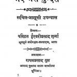 Bhed Bhari Sundari by पंडित ईश्वरी प्रसाद शर्मा - Pt. Ishvari Prasad Sharma