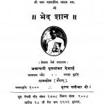 Bhed Gyan by ब्रह्मचारी मूलशंकर देसाई - Brahmchari Moolshankar Desai