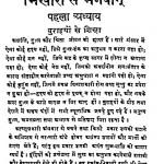 Bhikari Se Bhagwan by जेम्स एलेन - James Allen