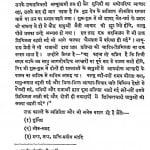Bhikshu - Vichar Darshan  by मुनि नथमल - Muni Nathmal
