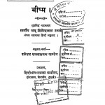 Bhishma by पं. रूपनारायण पाण्डेय - Pt. Roopnarayan Pandeyबाबू द्विजेन्द्रलाल राय - Babu Dwijendralal Ray