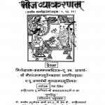 Bhoj Vyakarnam by महोपाध्याय विनयसागर - Mahopadhyay Vinaysagar