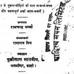 Bhookamp Peediton Ki Karun Kahaniyan by रामचन्द्र वर्मा - Ramchandra Verma