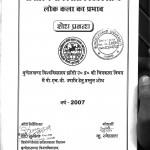 Bhopal Ke Samakalin Chitrakaron Men Lok Kala Ka Prabhav by स्नेहलता - Snehlata