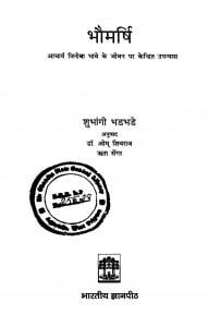 Bhoumarshi by शुभांगी भड़भड़े - Shubhangi Bhadbhade