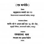 Bhramit - Pathik by सद्गुरुशरण अवस्थी - Sadguru Sharan Awasthi