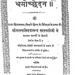 Bhramochchhedan by स्वामी दयानन्द सरस्वती - Swami Dayananda Saraswati
