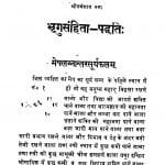 Bhrigu Sanhita Paddhati by अज्ञात - Unknown