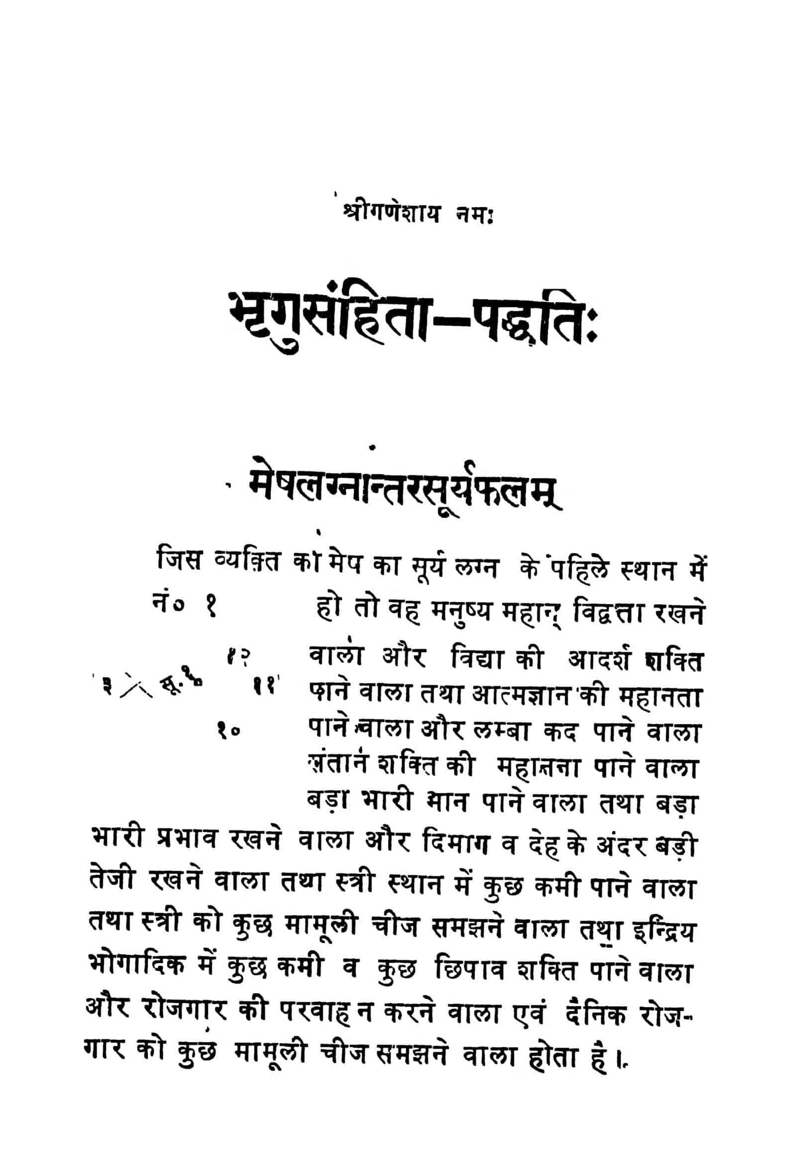 Book Image : भृगु संहिता पद्धति  - Bhrigu Sanhita Paddhati