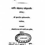 Bhudev - Charitam by महेश चन्द्र - Mahesh Chandra
