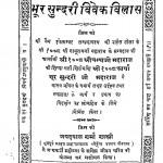 Bhur Sundari Vivek Vilas by जयदयाल शर्मा शास्त्री - Jaydayal Sharma Shastri