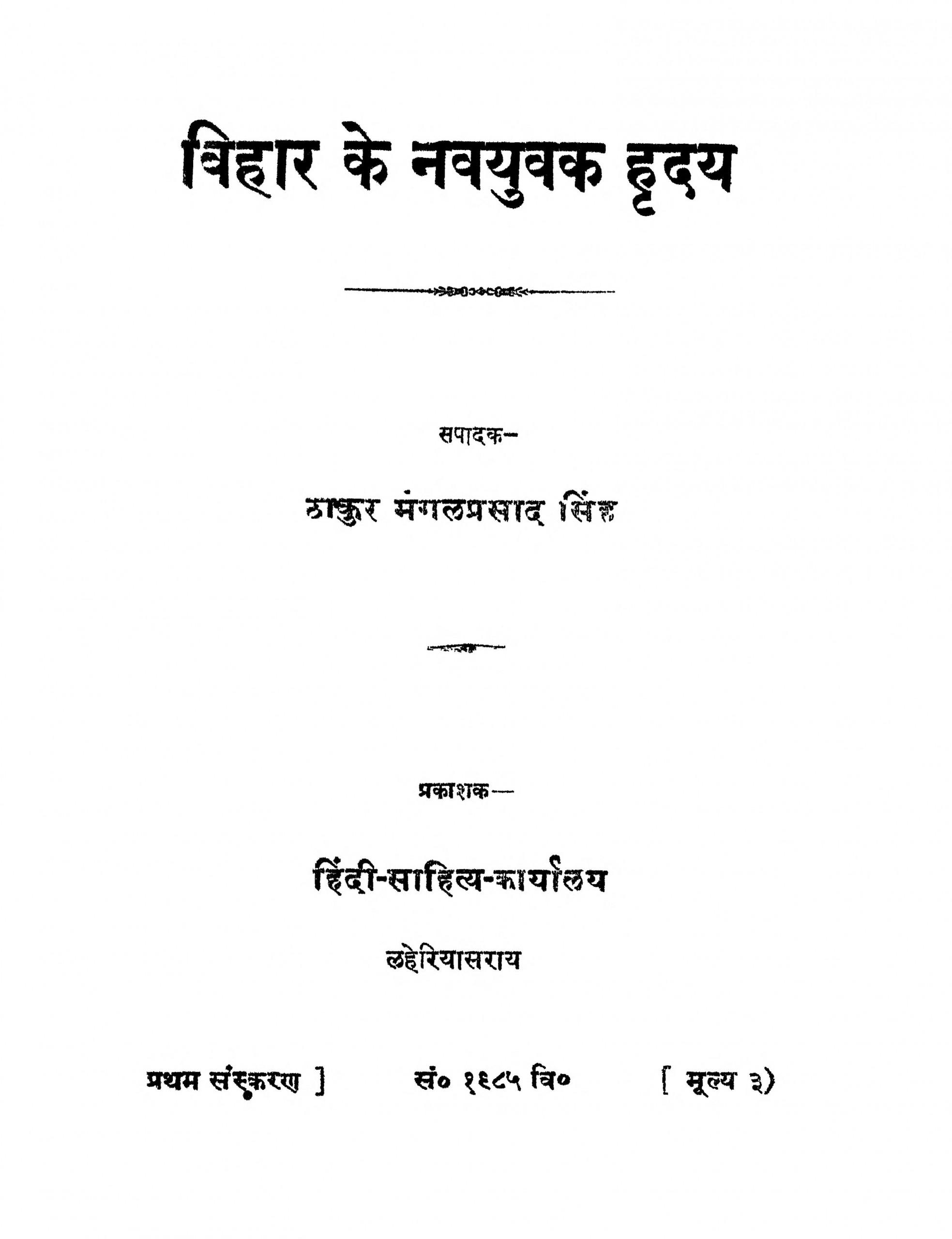 Book Image : बिहार के नवयुवक हृदय - Bihar Ke Navyuvak Hriday