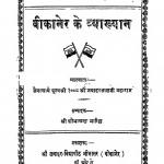 Bikaner Ke Vyakhyan by जवाहरलालजी महाराज - Jawaharlalji Maharajपं. शोभाचंद्र जी भारिल्ल - Pt. Shobha Chandra JI Bharilla