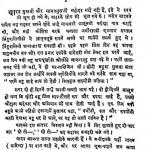 Bindoka Lalla by धन्यकुमार जैन - Dhanyakumar Jain