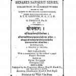 Bodhsaar by अमर चन्द्र जी महाराज - Amar Chandra Ji Maharaj
