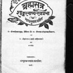 Brahamasutra Shankarbhashaya Ratanaprabha by चण्डीप्रसाद शुक्ल - Chandiprasad Shukla