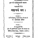 Brahmacharya Vrat by शंकरप्रसाद दीक्षित - Shankar Prasad Dixit