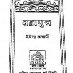 Brahmaputra by देवेन्द्र सत्यार्थी - Devendra Satyarthi