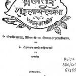 Brahmasutra Shankar Bhashya - Ratnaprabha Bhashanuvad Sahit by चण्डीप्रसाद शुक्ल - Chandiprasad Shukla