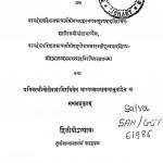 Brahmasutram by वेदव्यास - Vedvyas