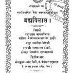 Brahmavilas  by पन्नालाल बाकलीवाल -Pannalal Bakliwal