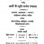 Brahmyagya by श्री आत्माराम जी - Sri Aatmaram Ji