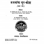 Braj Bhasha Sur - Khosh Bhag - 6 by प्रेमनारायण टंडन - Premnarayan tandan