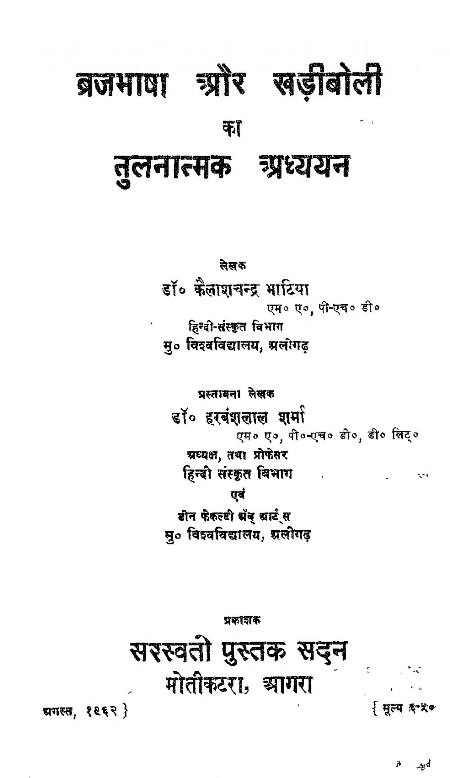 Book Image : ब्रजभाषा और खड़ीबोली का तुलनात्मक अध्ययन  - Brajabhasha Aur Khadiboli Ka Tulanatmak Adhyayan