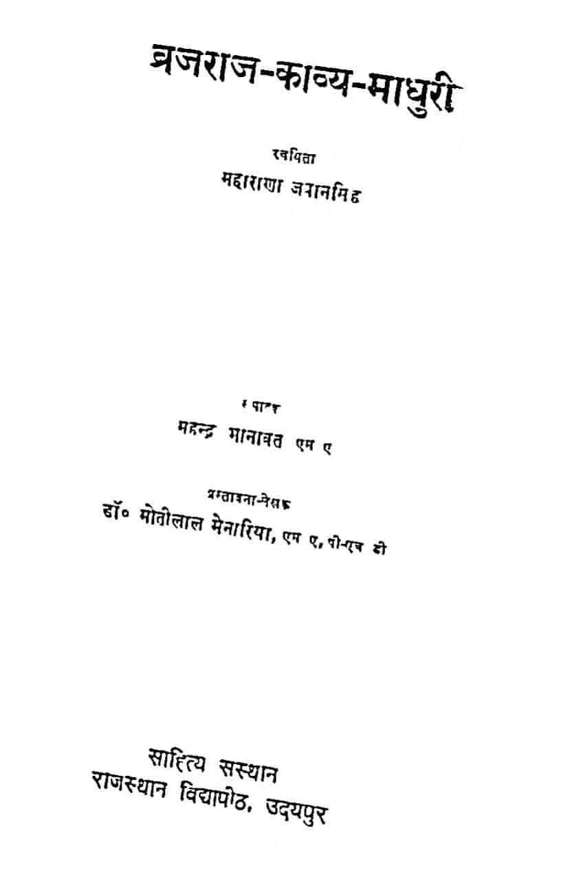 Brajraj Kavya Madhuri by मोतीलाल मेनारिया - Motilal Menaria